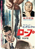 Rope (1948) - poster - 1962 MGM Japanese B2 poster for ''Rope'' (1948).