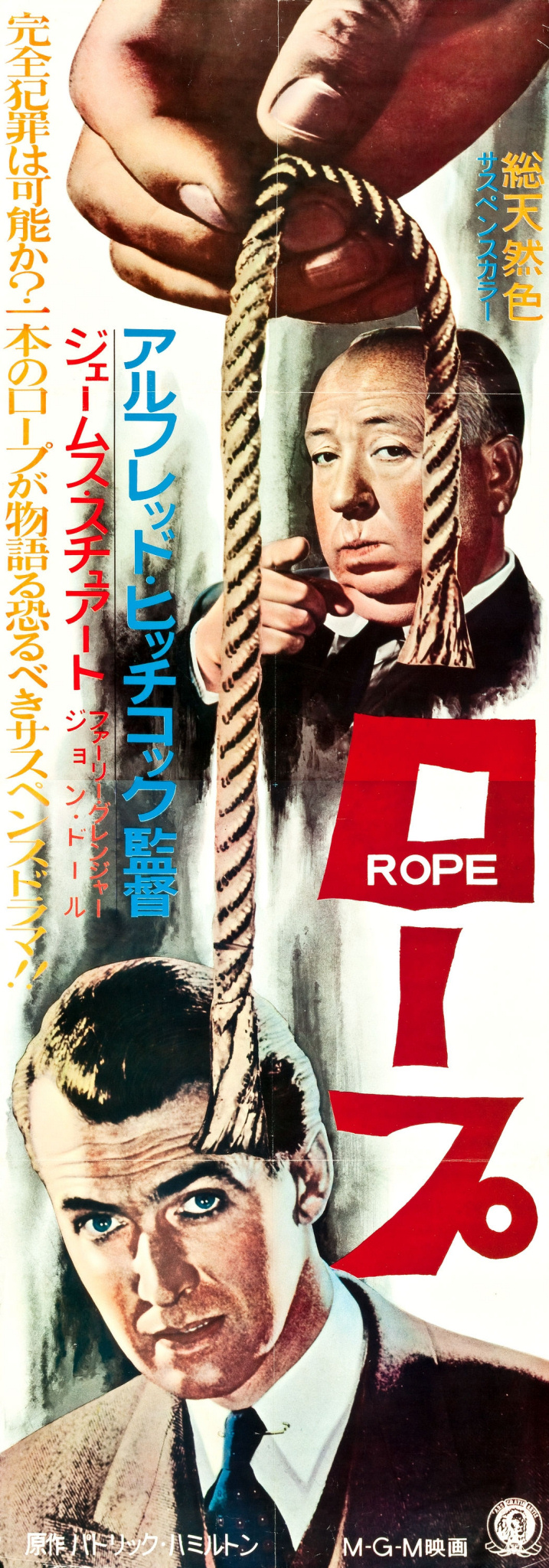 Rope 1948 Poster Hitch...